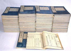大日本史写真