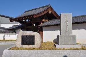 彰考館~大日本史編纂の地~写真
